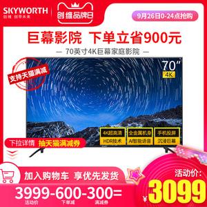 创维官方旗舰店70G20 70英寸4K高清电视机智能网络平板家电彩电