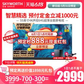创维55a10 55英寸4k高清全面屏彩电