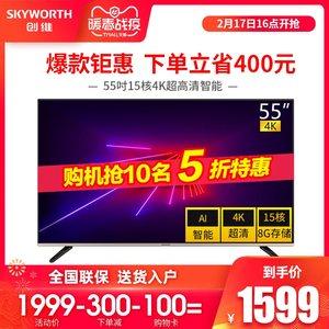 创维55m1 55英寸4k高清智能网络彩电