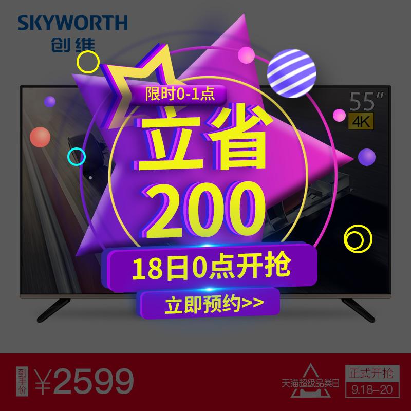 平板液晶电视机WIFI超清智能网络4K英寸5555M1创维Skyworth