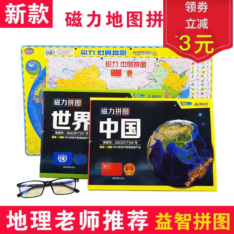 磁性中国地图拼图小初高中学生版 磁力世界地理 益智儿童玩具教具11月07日最新优惠