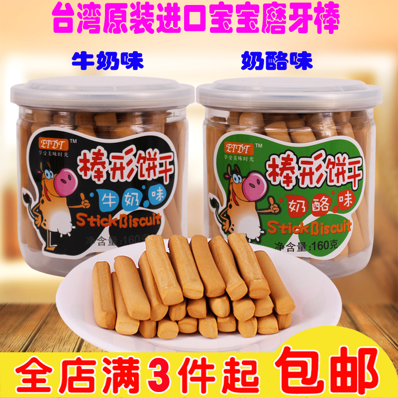 Imported food Taiwan ETDT bar biscuit baby snack baby molars stick tough milk for children