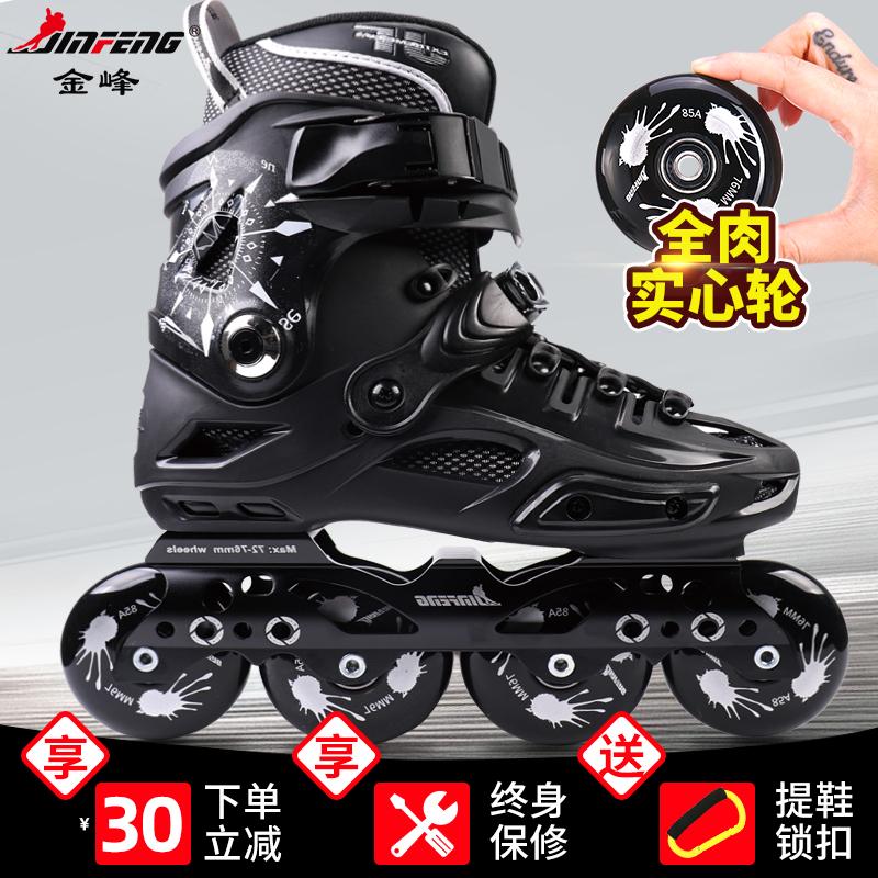 金峰轮滑鞋成年成人男女大学生专业旱冰滑冰鞋初学者平花式溜冰鞋