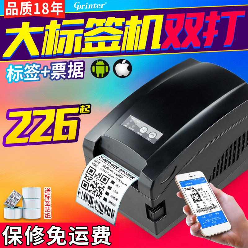 佳博zh3080条码打印机不干胶热敏蓝牙手机二维码服装吊牌食品超市合格证价格贴纸奶茶店珠宝2120TU标签打印机