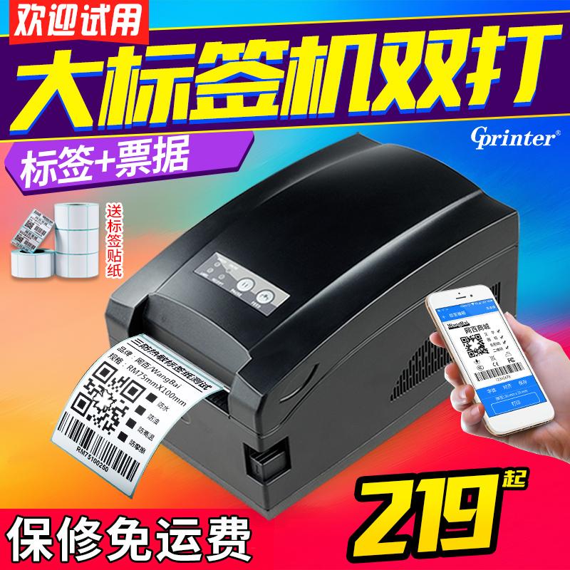 Jiabo zh3080 полосатый Код Принтер Самоклеящийся Термальный синий Зуб QR-код одежды теги ювелирные изделия стандартный Печать знака