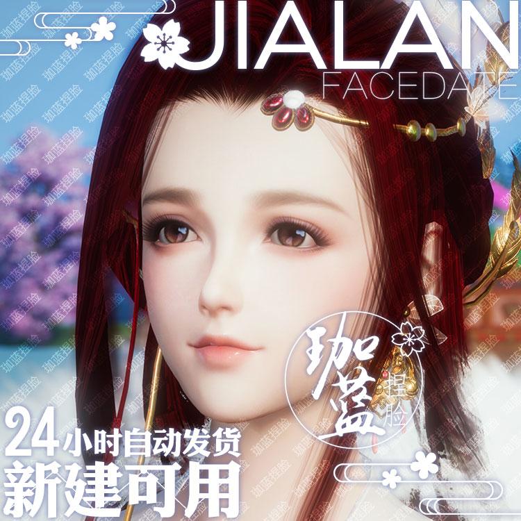 【珈蓝】剑三成女捏脸 剑网3成女脸型数据 重制版成女姣姣 可新建