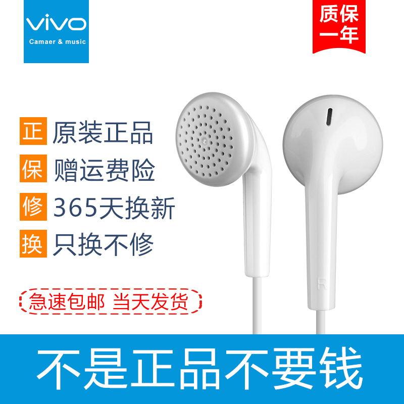 vivo耳机原装正品x21x7x6y67x9y55耳塞式通用原配线控耳机