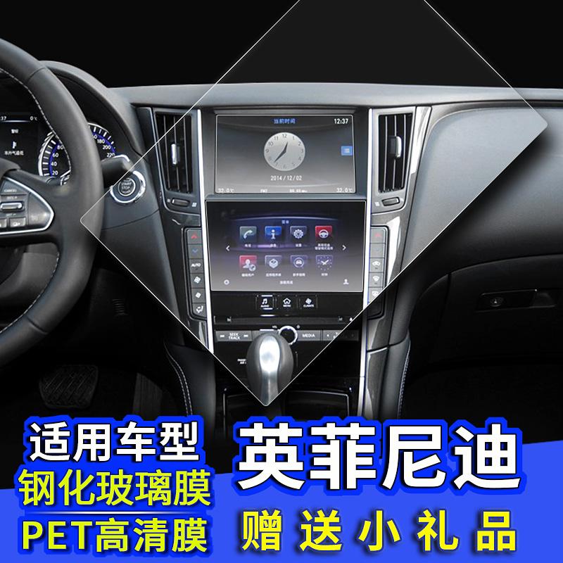 适用英菲尼迪q50l qx50导航钢化膜中控屏幕贴膜显示屏保护膜