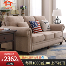 和丽达家居简约美式布艺沙发客厅三人单人成都实木家具科技布棉麻