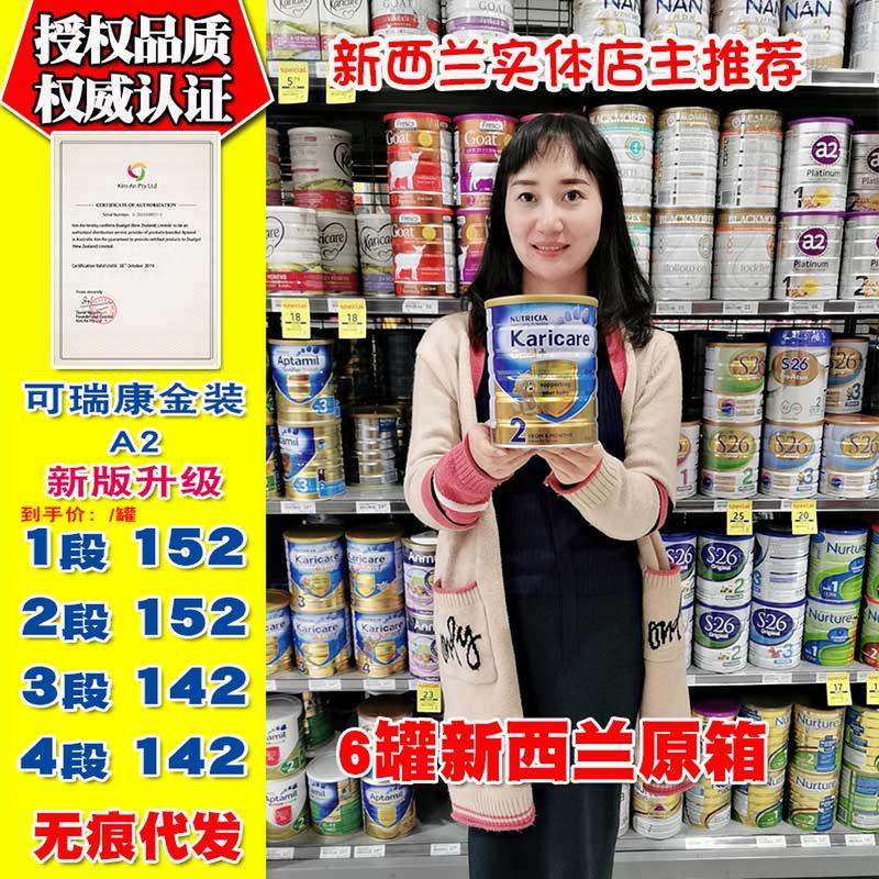ニュージーランドKaricare可瑞康金装A 2新版1234段乳幼児ミルク粉クマ1234