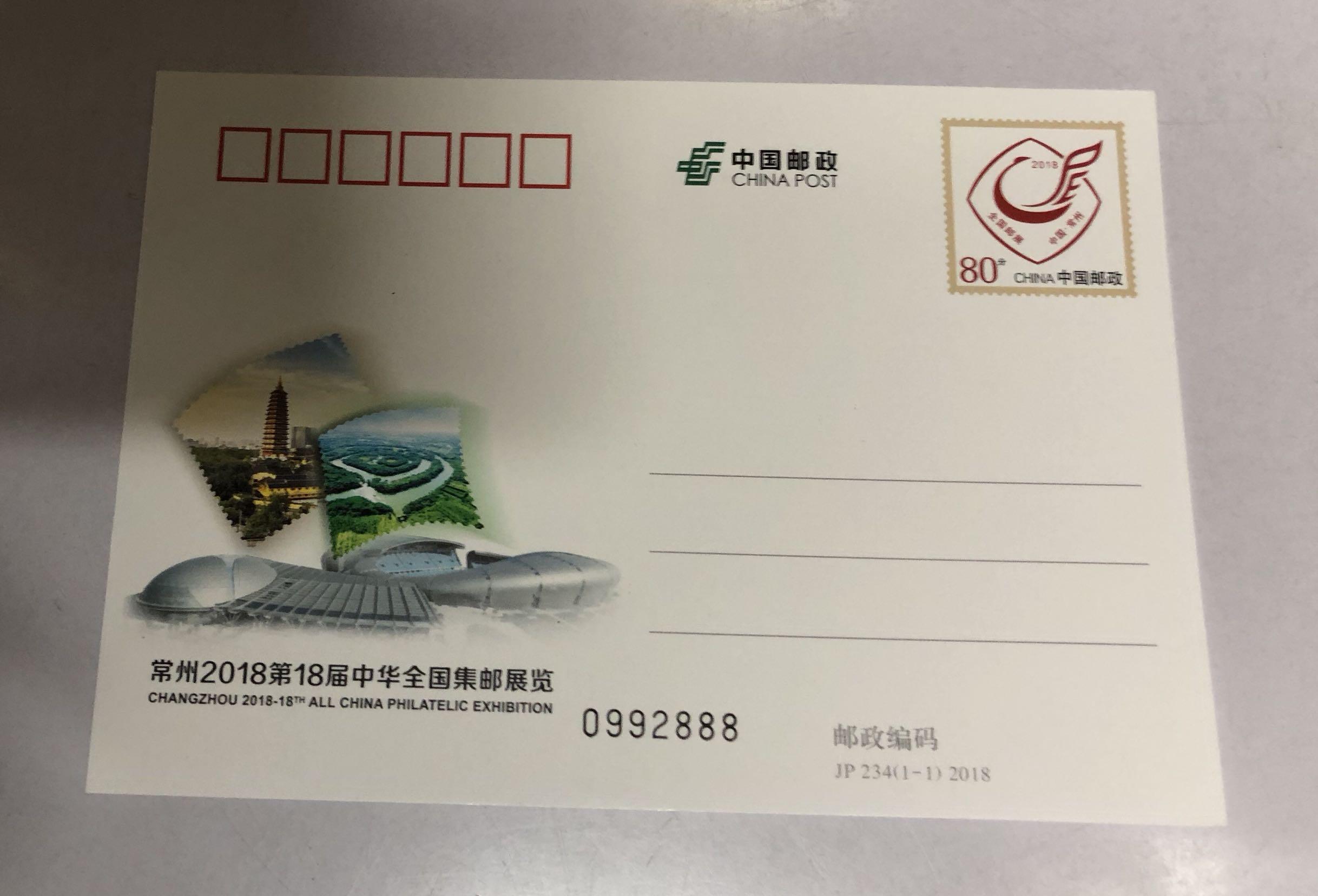 Почтовые открытки Артикул 587872040872