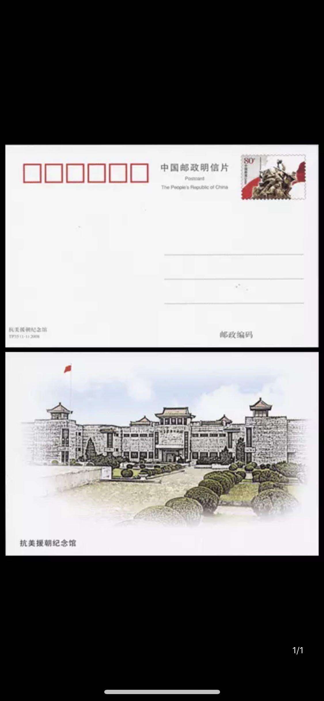 Почтовые открытки Артикул 582521143621