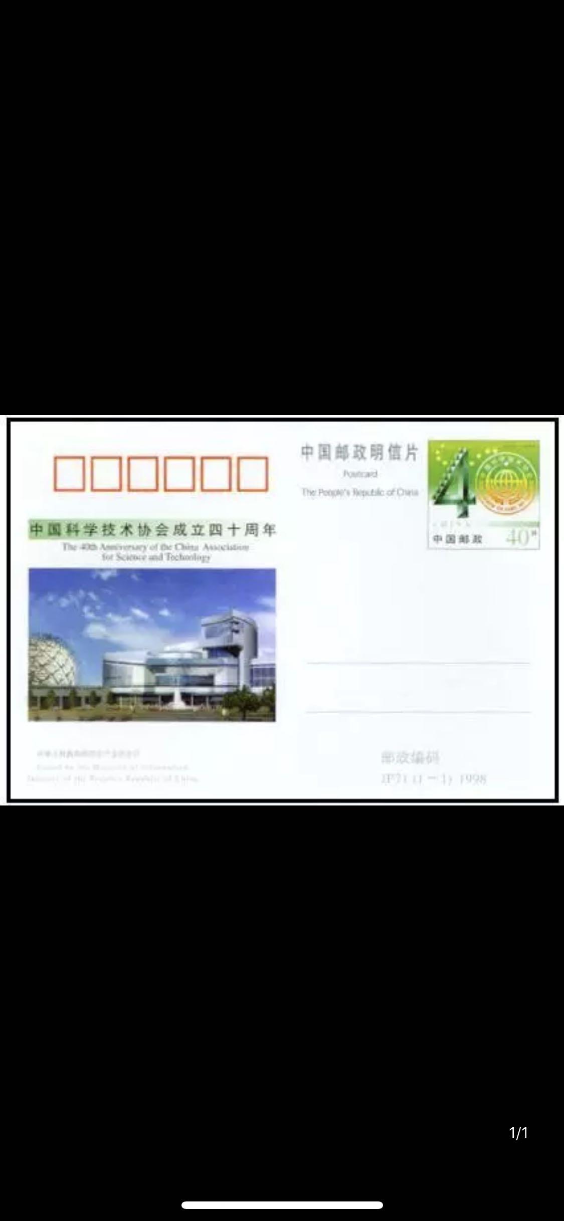 Почтовые открытки Артикул 563203524035