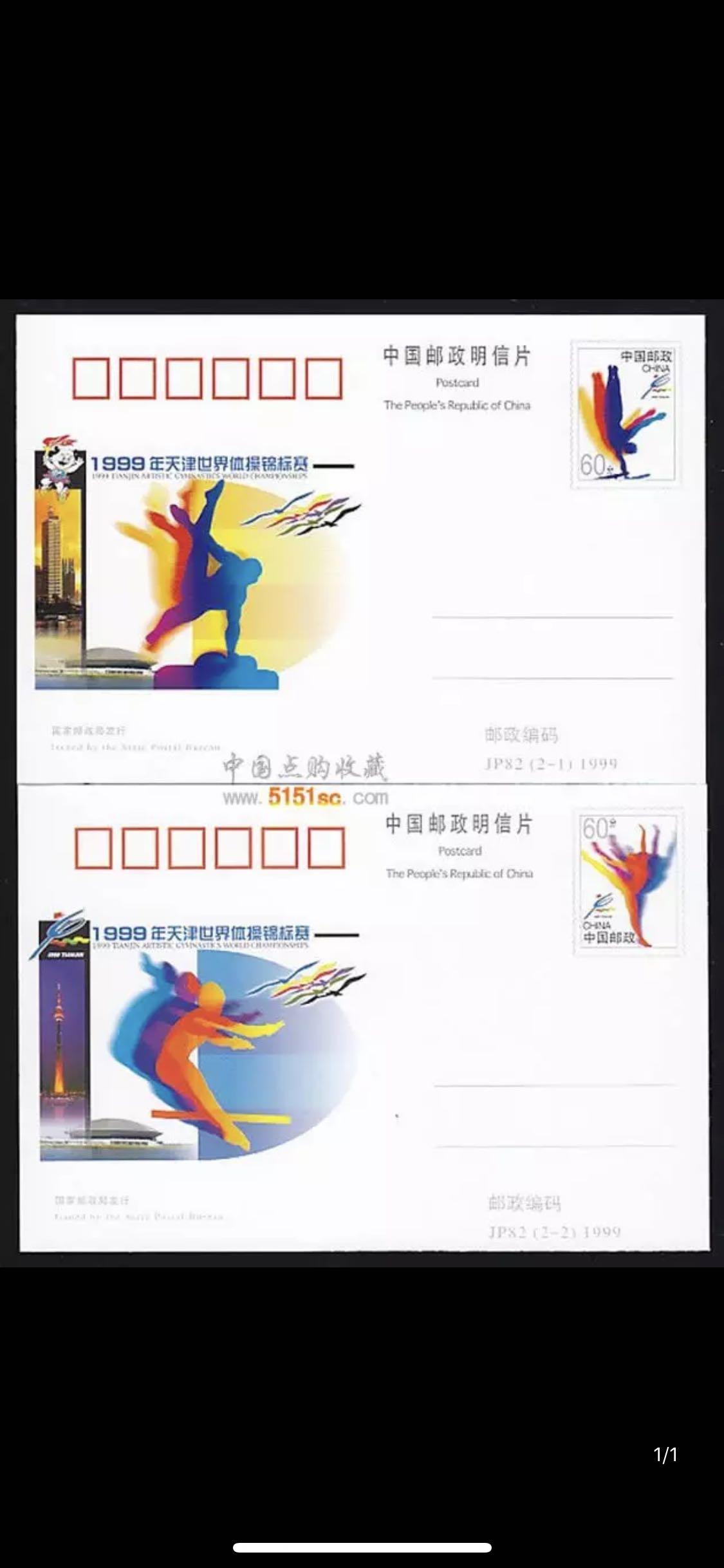 Почтовые открытки Артикул 563592311425
