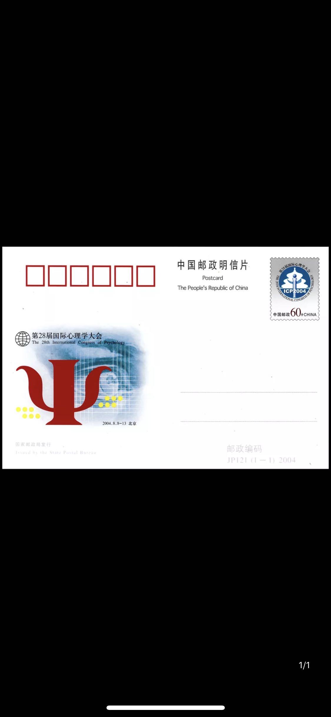 Почтовые открытки Артикул 563445921770