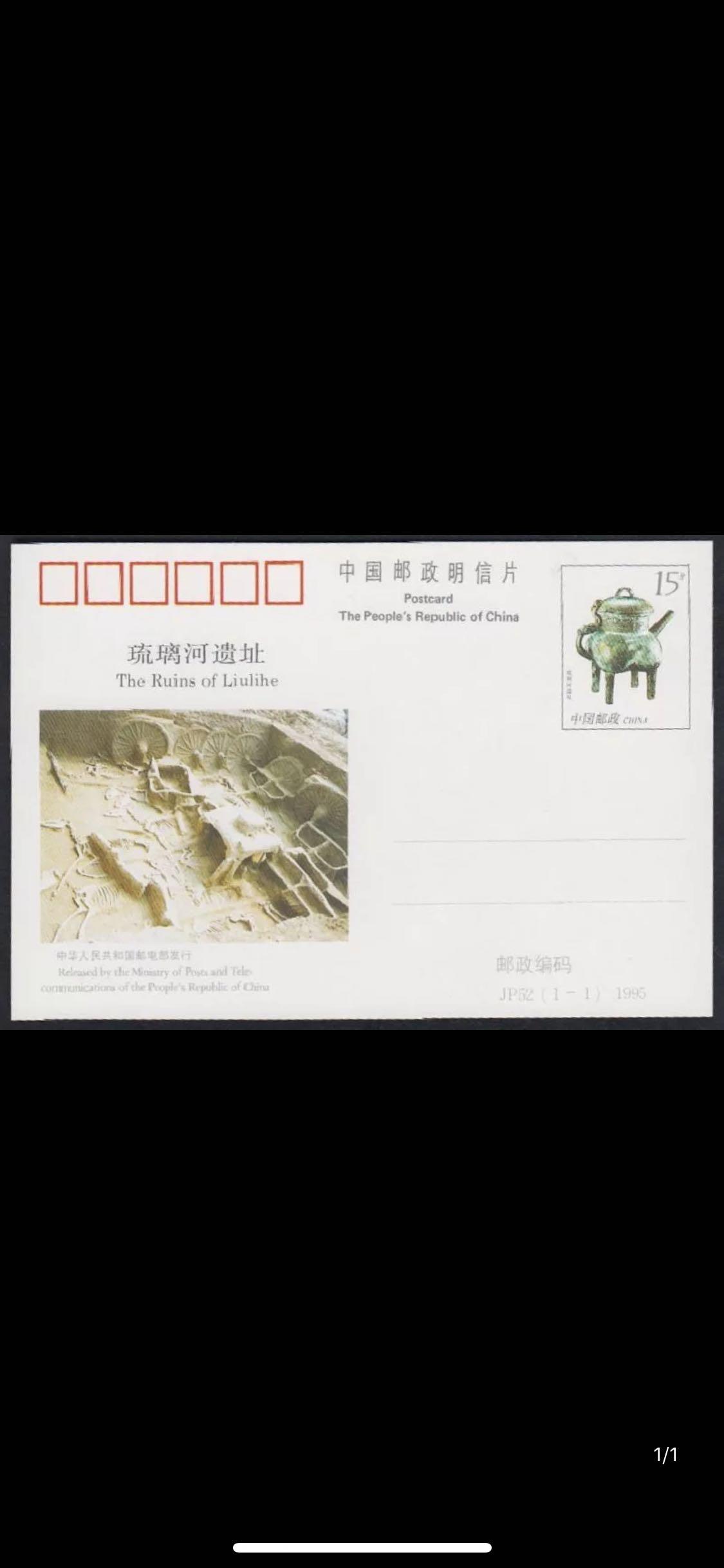 JP52 琉璃河遗址 纪念邮资明信片  邮局正品 Изображение 1