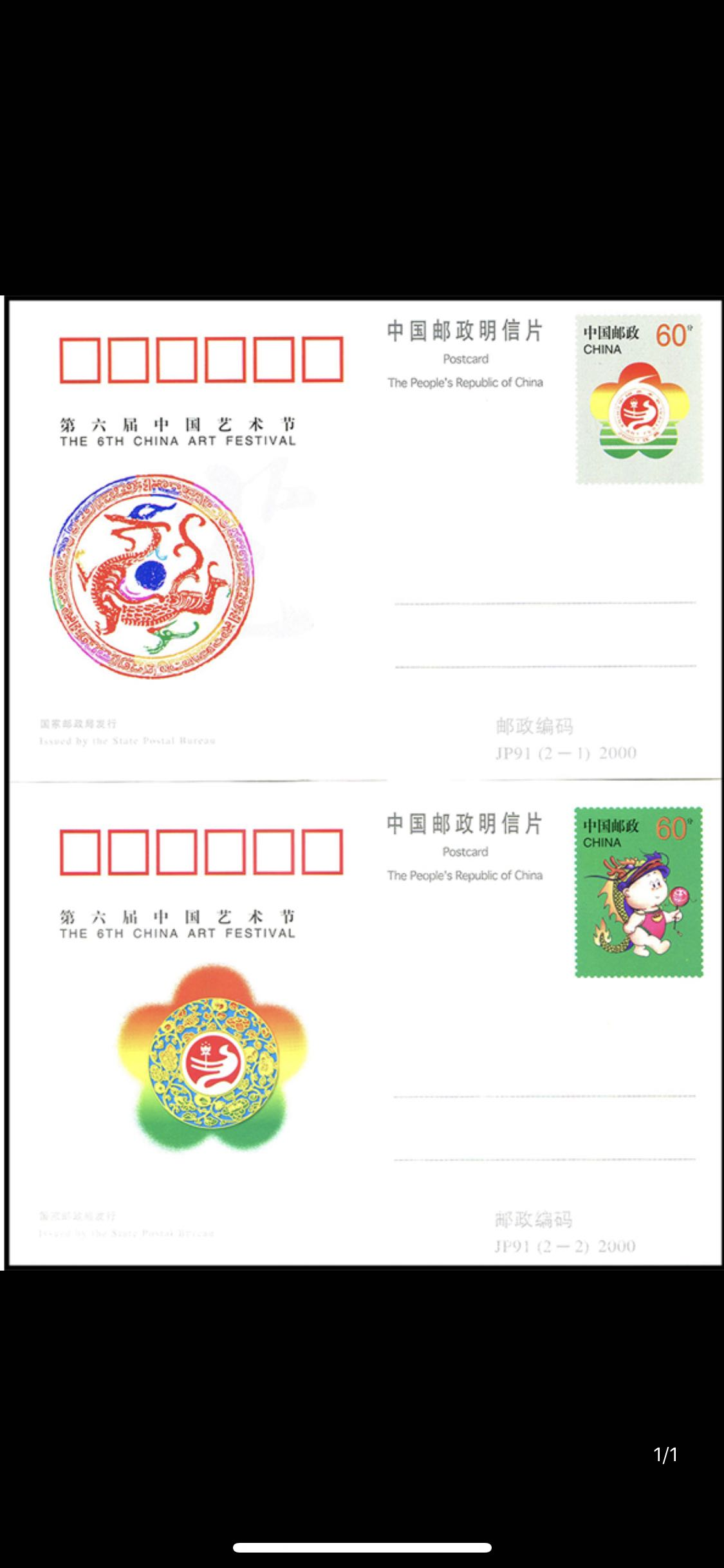 JP91 2000年 第六届中国艺术节 纪念邮资明信片 邮资片 全套2枚G Изображение 1