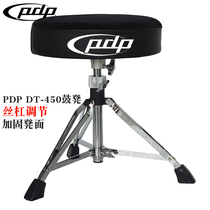 PDP Drum Stool DT-450 Drum Chair Piano Stool screw adjustment height rotation reinforcement Round stool surface