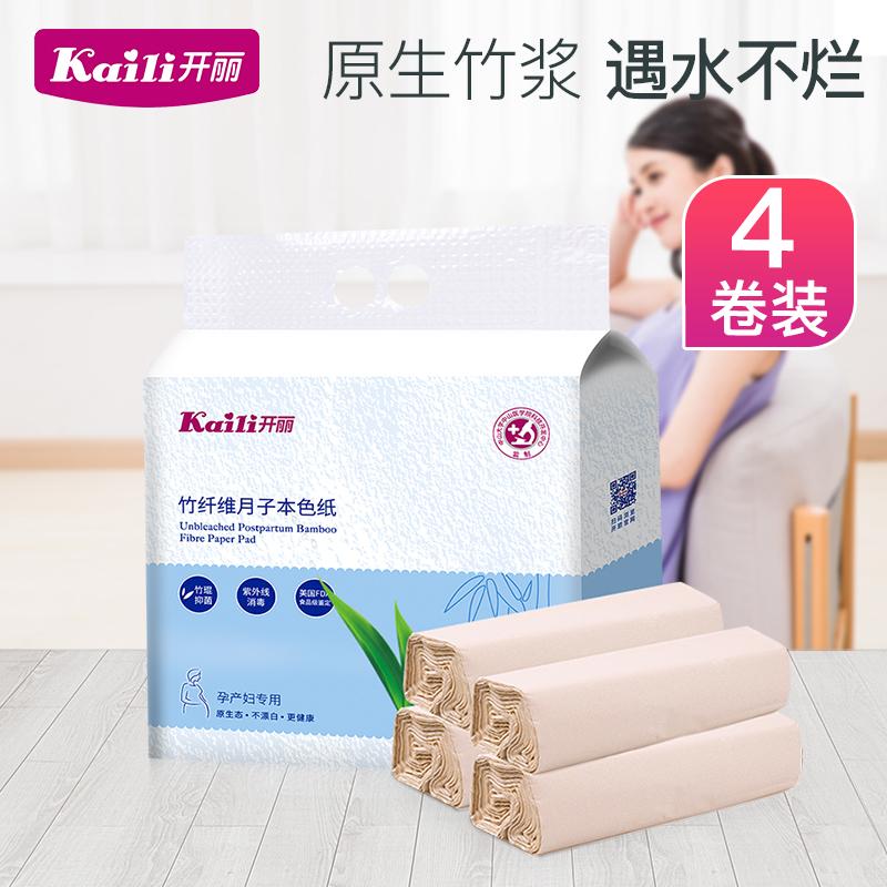 开丽月子纸产妇卫生纸巾长款卫生纸产房生产产后刀纸春夏季4卷装券后49.90元