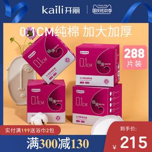 开丽 防溢乳垫一次性哺乳期喂奶防溢乳不可洗溢乳垫奶贴288片