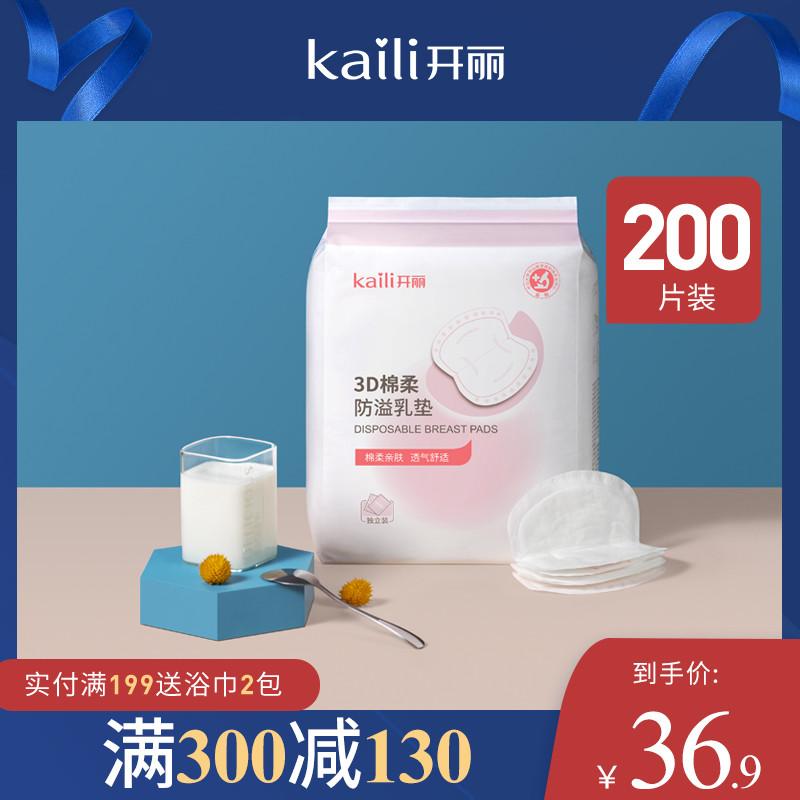 开丽防溢乳垫一次性超薄溢奶垫秋冬哺乳期防漏隔奶垫溢乳贴200片