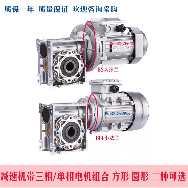 NMRV улитка круглый улитка поляк помедленнее оборудован три модель электрический машинально помедленнее машина оснащена трехфазный вертикальный алюминий другой шаг двигатель