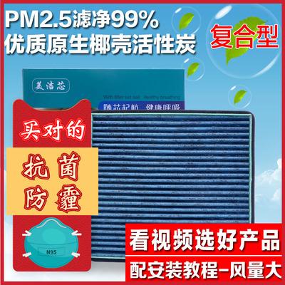 适配花冠比亚迪F3/L3/G3吉利RS远景EC7新帝豪空调滤芯清器格PM2.5