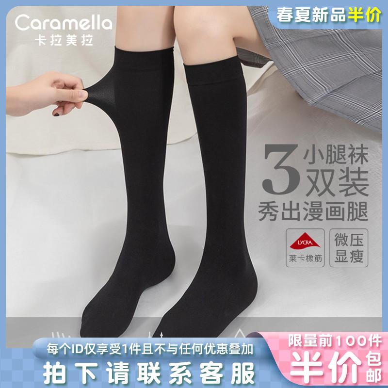 caramella小腿袜女夏薄款袜子黑丝jk袜压力显瘦洛丽塔长筒袜及膝