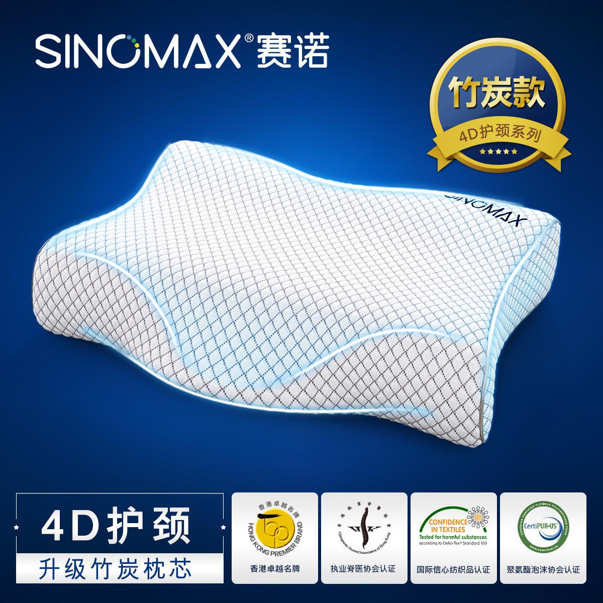 赛诺蝶形4d护颈椎助睡眠乳胶枕头