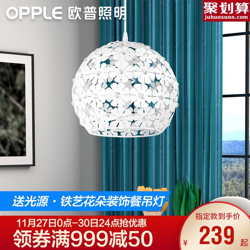 欧普照明 led餐厅灯浪漫现代简约时尚单头餐吊灯创意个性吧台CD