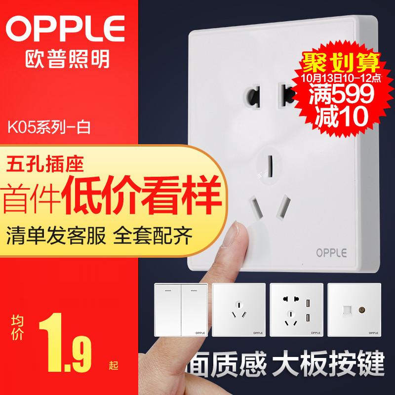 欧普开关插座家用面板墙壁USB五5孔插座暗装一开五孔k05带开关Z