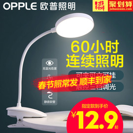 欧普LED台灯护眼灯学习USB充电夹子灯卧室床头大小学生书桌宿舍H