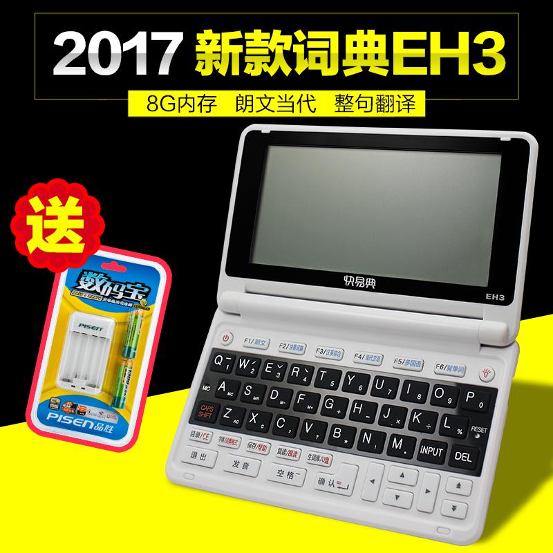 快易典EH3电子词典 英汉英语学习机真人发音牛津高阶辞典高中学生