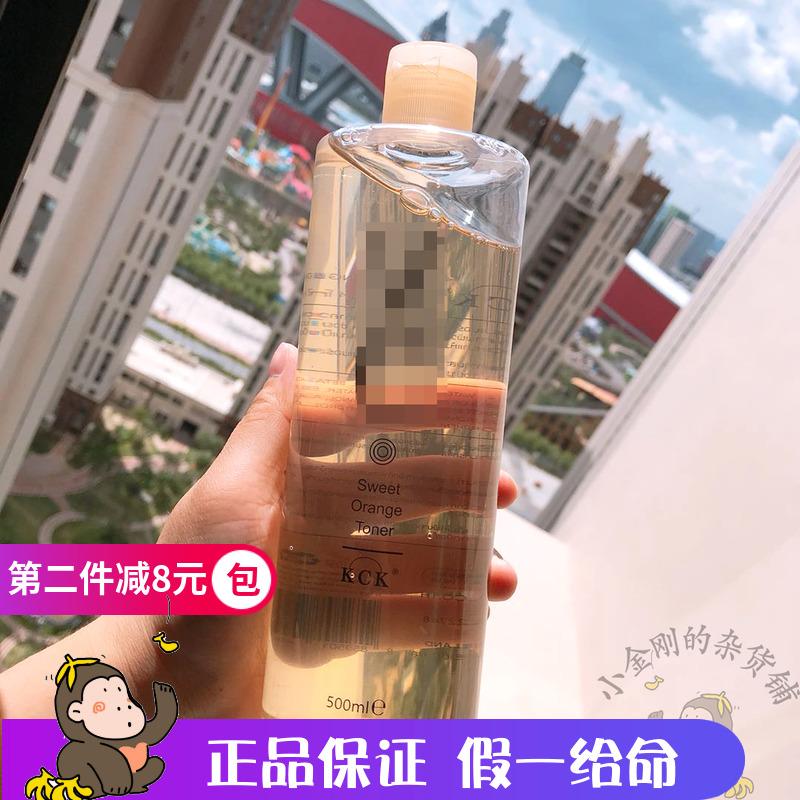 小金刚的杂货铺 泰国KCK正品 甜橙保湿补水控油收毛孔去痘印包邮