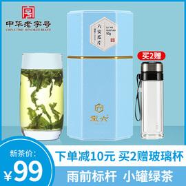 2020新茶徽六绿茶六安瓜片茶叶春茶50g清香潜香1000