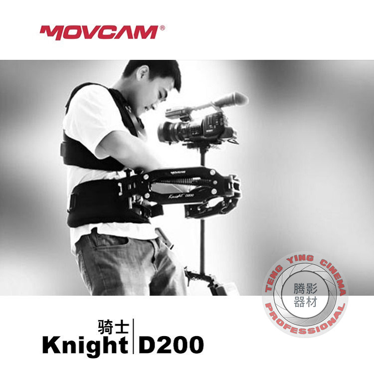 MOVCAM莫孚康骑士D200摄像机FS5 Z280稳定器斯坦尼康5.5公斤承重