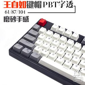 【官方标配】 王自如PBT键帽IKBC 高斯键盘61/87/104/108透光键帽