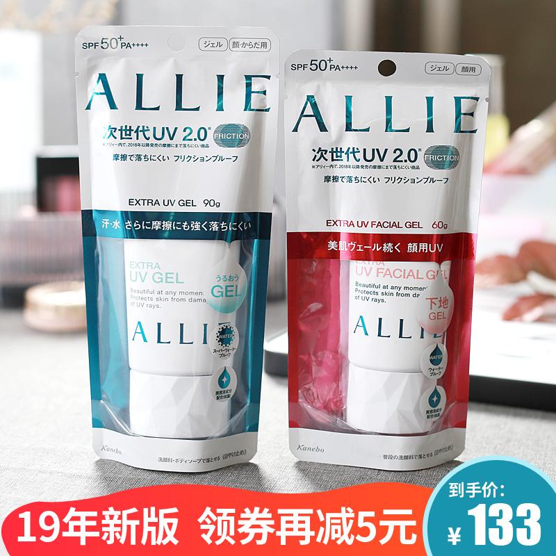 10月30日最新优惠日本allie嘉娜宝女佳宝丽防晒霜