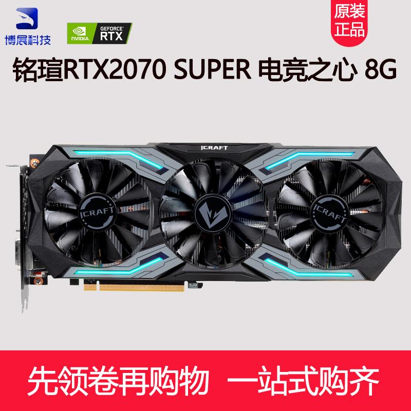 11-11新券MAXSUN铭瑄 RTX2070 SUPER 风OC/ iCraft电竞之心
