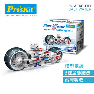 台湾宝工科学玩具盐水动力巡弋车GE-753益智玩具模型DIY组装拼装