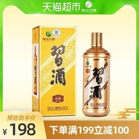 贵州茅台集团老习酒金装高度白酒