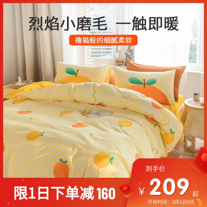 I love the new four-piece set of pure cotton brushed cotton dormitory three-piece set ins sheets and duvet cover warm orange