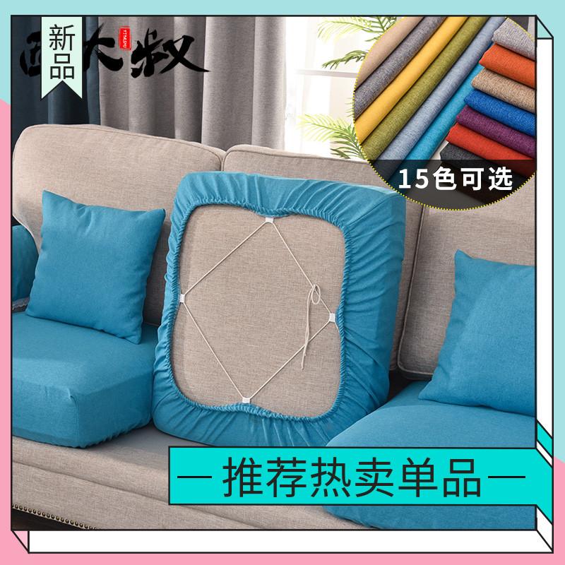 36.00元包邮沙发套全包万能套坐垫布艺组合靠背