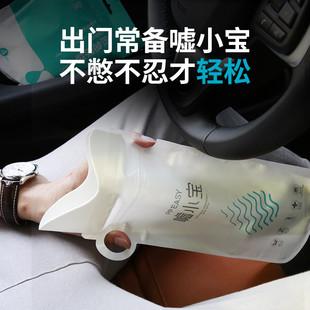 旅行应急尿袋男女性方便携车
