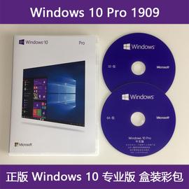 正版Win10系统windows10专业版1909彩盒修复安装光盘32/64系统U盘图片
