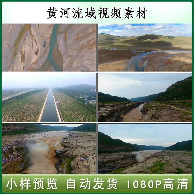 High definition video of the origin of the Yellow River Basin