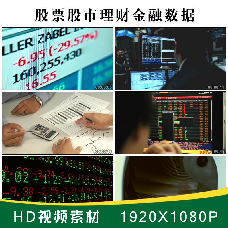 TE032股票股市投资理财金融数据走势商业高清实拍视频素材
