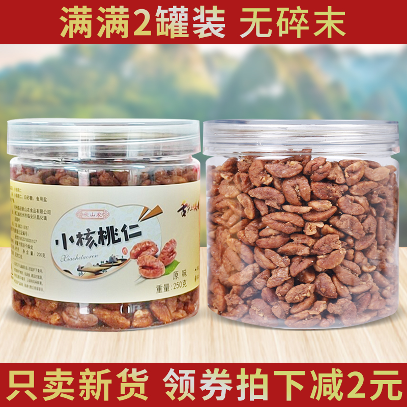 New goods Linan hickory kernel small walnut meat 2 cans of original pregnant womens nut snacks
