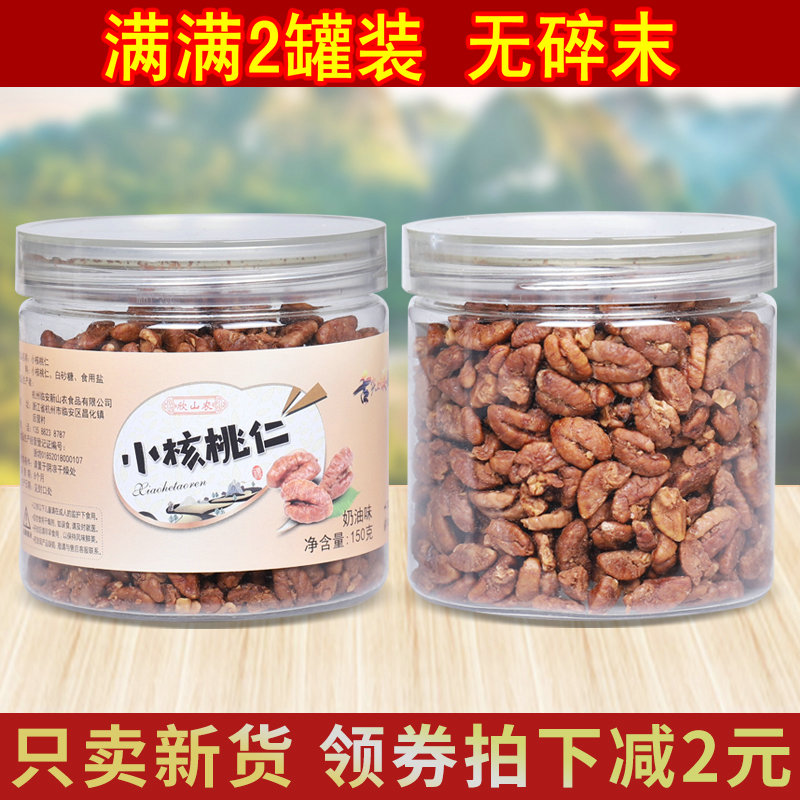 New product Linan pecan kernel small walnut kernel meat, 400g in two cans, stir fried with original pregnant women nuts
