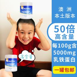 澳洲进口Autili澳特力高含量乳铁蛋白粉婴幼儿免疫力提高儿童强体